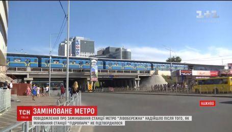 """У Києві за ранок """"замінували"""" дві станції метро"""