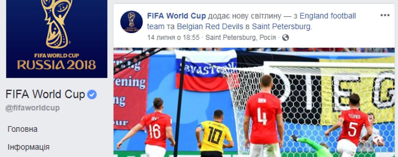 Севастополь на російському прапорі: ФІФА знову розлютила українців