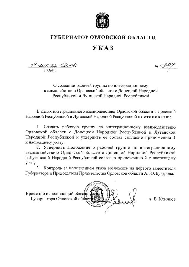 Указ губернатора Орловської області