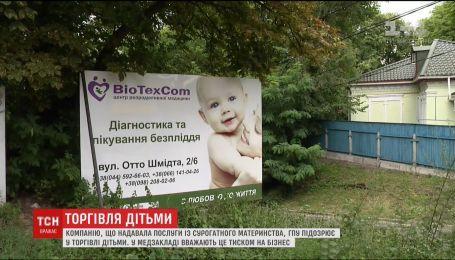 ГПУ подозревает в торговле детьми компанию, занимавшуюся суррогатным материнством