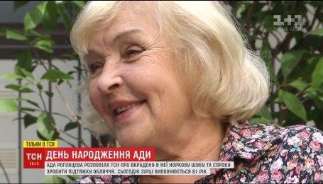 Любити, і щоб було цікаво: Ада Роговцева відзначила 81-ий день народження