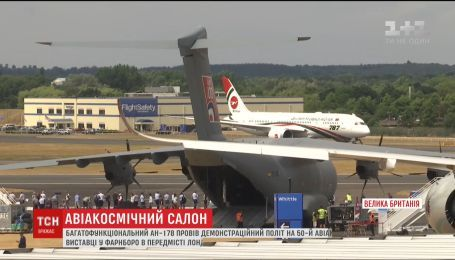 Україна демонструє оновлену лінійку своїх літаків на авіаційній виставці у Лондоні