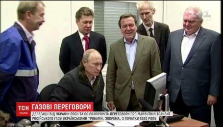 У Берліні стартують газові переговори за участі України, ЄС та Росії