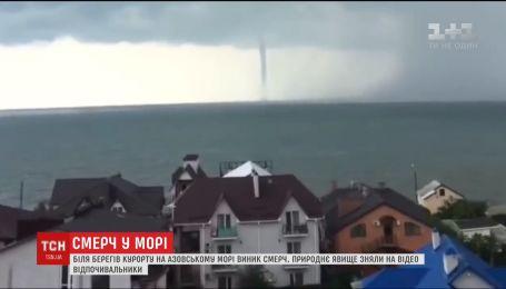 Біля берегів курорту на Азовському морі виник смерч