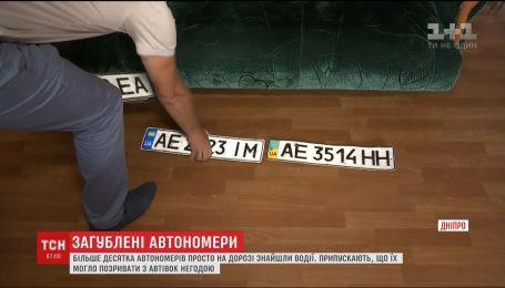 Більше десятка автомобільних номерів знайшли посеред дороги у Дніпрі