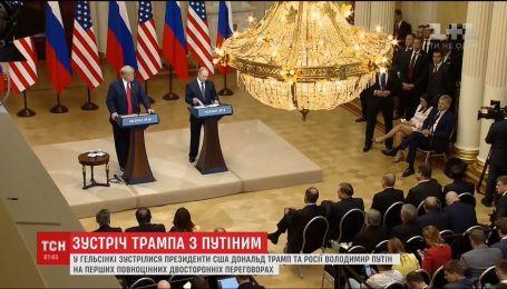 У Гельсінкі президенти США і Росії обмінялися люб'язностями і не прийняли вагомих рішень