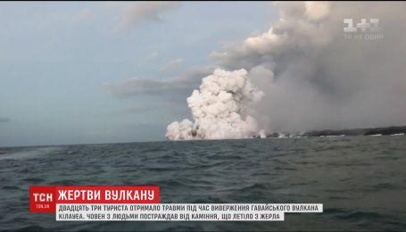 м23 человека получили травмы из-за извержения гавайского вулкана Килауэа