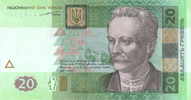 20 гривень старого і нового зразка