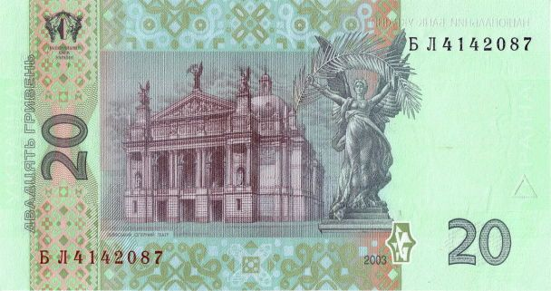 20 гривень старого та нового зразка