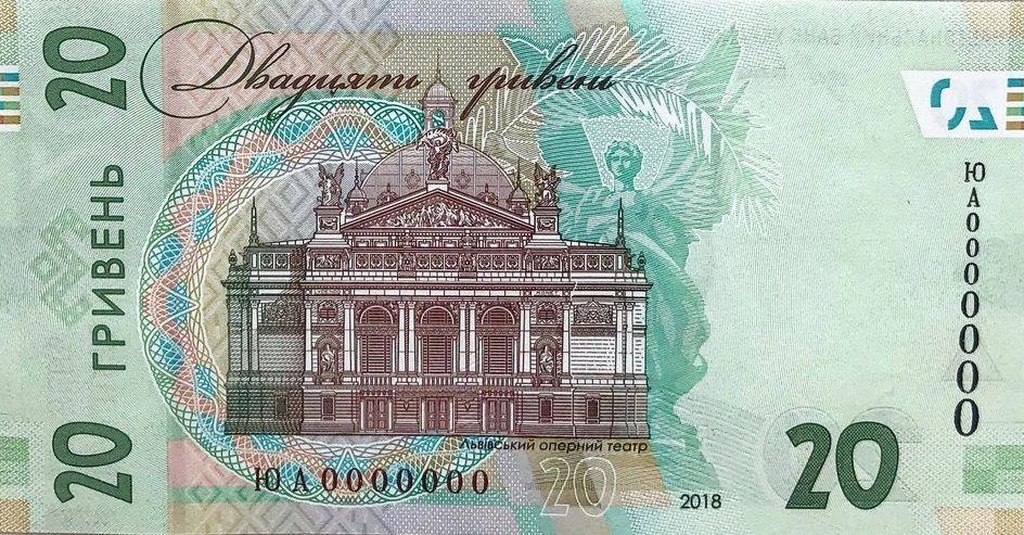 20 гривен старого и нового образца