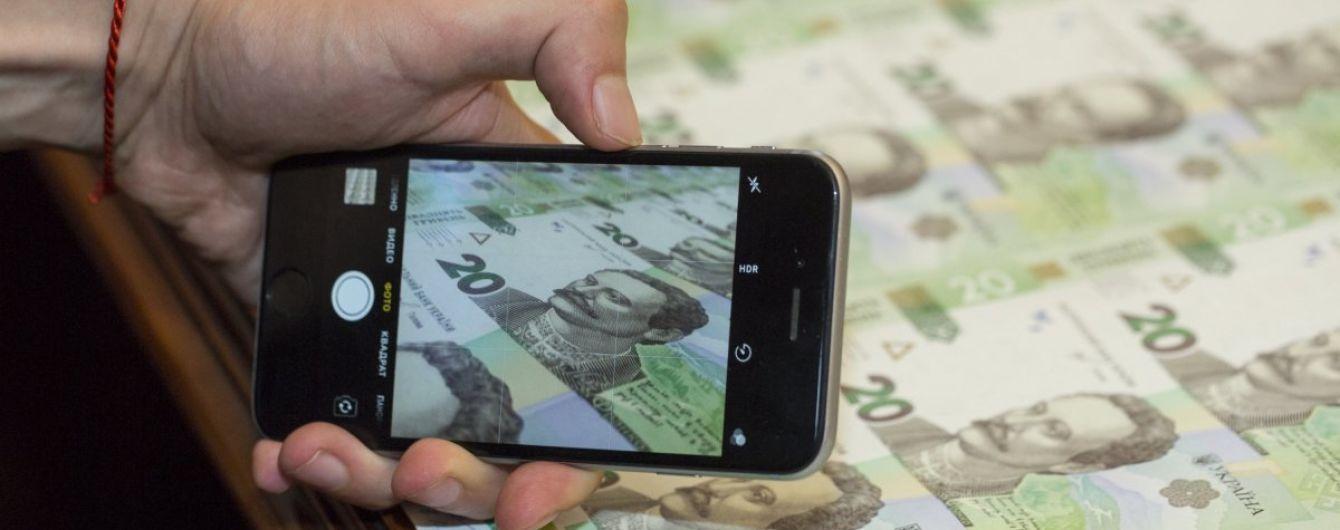 Нацбанк увів в обіг оновлену купюру в 20 гривень. Фото та інфографіка