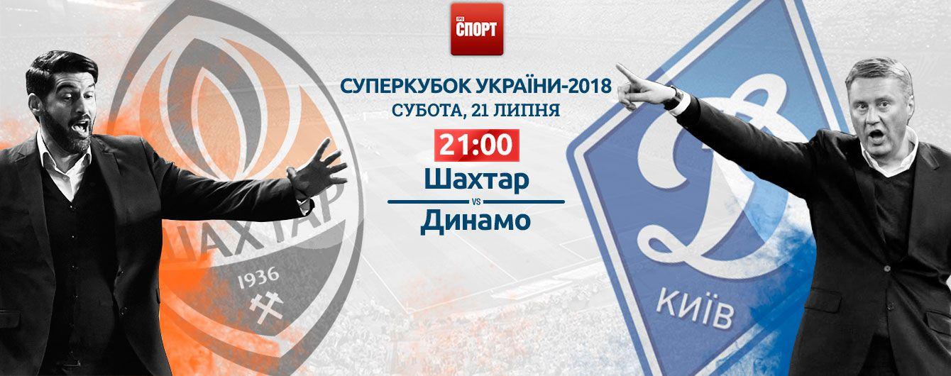 Шахтер - Динамо - 0:1. Онлайн-трансляция Суперкубка Украины