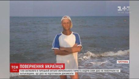 Транспортування загиблого в Туреччині українця відклали