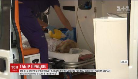 Табір на Київщині, де потруїлися діти, незаконно відновив роботу
