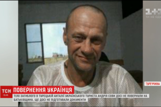Тело убитого россиянином в Турции украинца доставят домой в четверг