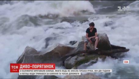 В Калифорнии спасли парня, которого едва не снесла горная река