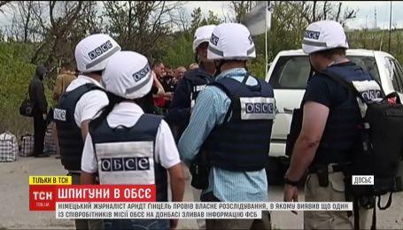 Среди наблюдателей ОБСЕ ищут человека, который сливал данные российской разведке