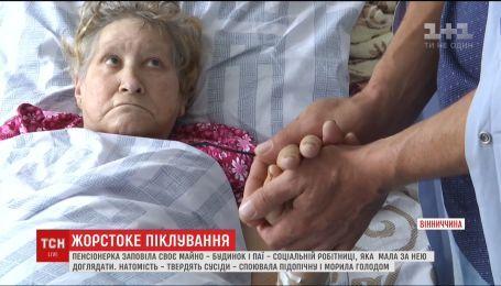Соцробітниця морила голодом пенсіонерку заради будинку та трьох паїв