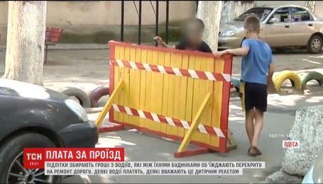 Одесские подростки взялись зарабатывать на водителях, которые дворами объезжают перекрытую на ремонт дорогу