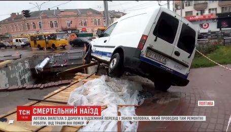 В Полтаве легковушка влетела в подземный переход и насмерть сбила человека