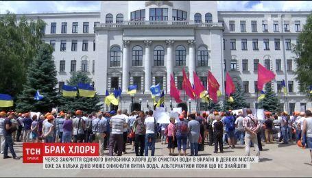 Через закриття єдиного виробника хлору в Україні, питна вода може зникнути в деяких містах