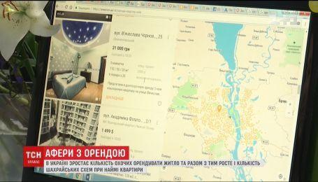 В Україні зростає кількість шахрайських схем при наймі квартири