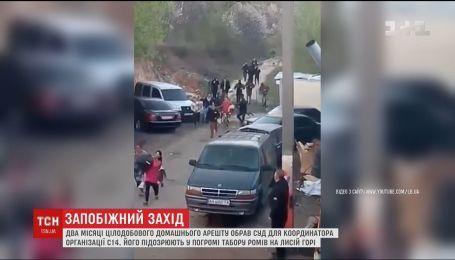 Суд избрал меру пресечения координатору организации, которую подозревают в погроме лагеря цыган в Киеве