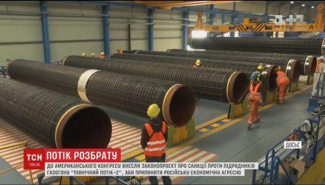 """В конгресс США внесли законопроект о санкциях за газопровод """"Северный поток-2"""""""