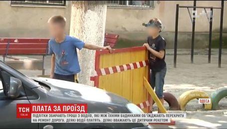 В Одесі діти вигадали спосіб заробітку на водіях, які їздять під їхніми будинками
