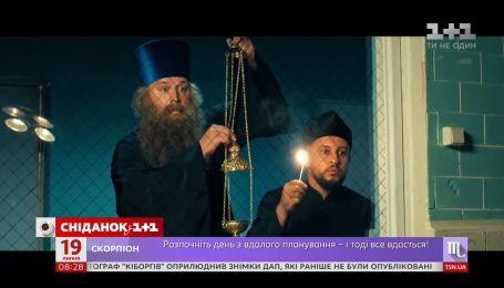 """Monatik, Винник и Потап - в сети появился первый трейлер комедии """"Безумная Свадьба"""""""