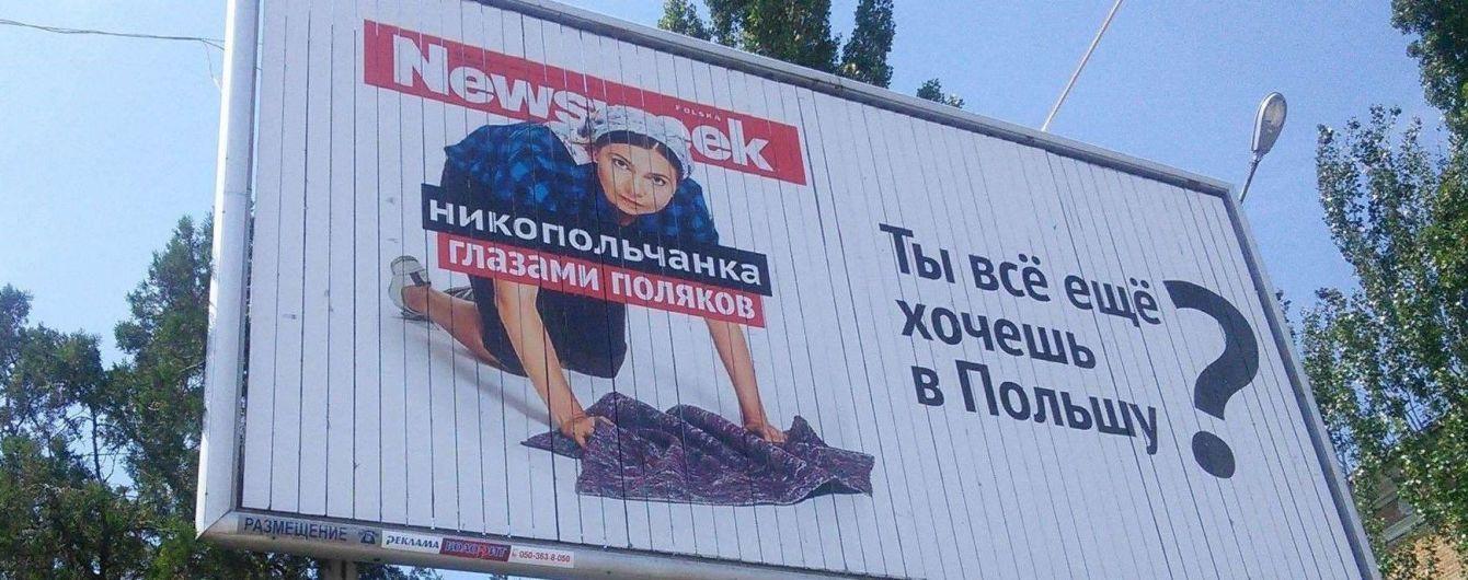 """""""Ты все еще хочешь в Польшу?"""" В Никополе незаконно использовали фото с """"заробитчанкой"""" для рекламы"""