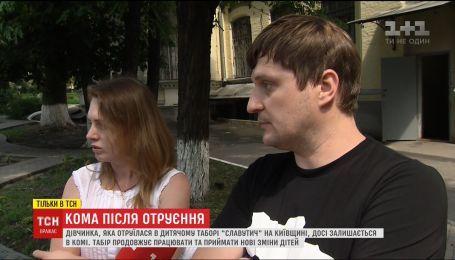 """Батьки дівчинки, яка отруїлася у таборі """"Славутич"""" і перебуває у комі, вимагають покарати винних"""