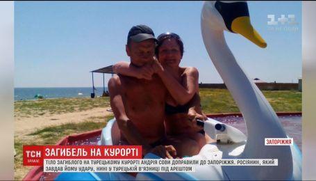 Тело погибшего в Анталии украинца доставили в Запорожье