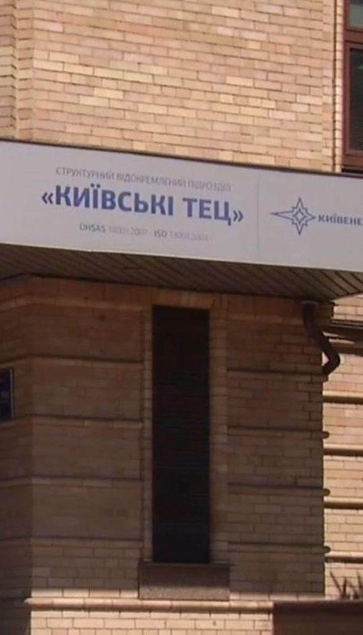 """Суд виніс рішення у справі щодо боргів """"Київенерго"""" за газ"""