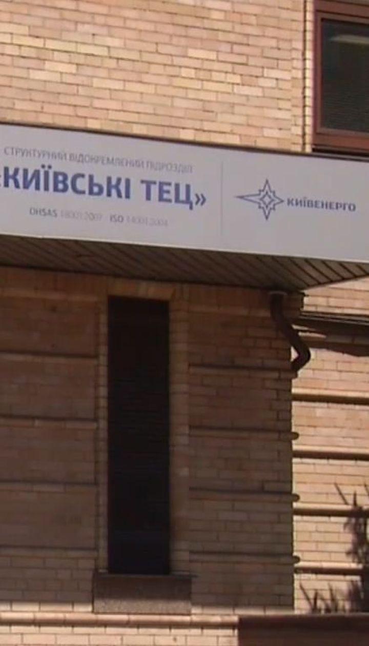 """Суд вынес решение по делу о долгах """"Киевэнерго"""" за газ"""