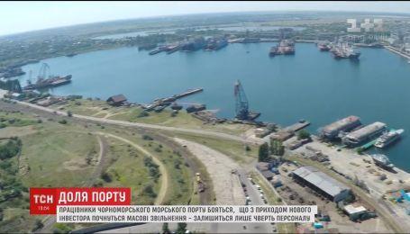 Инвестор из офшора. Почему работники Черноморского морского порта боятся увольнений