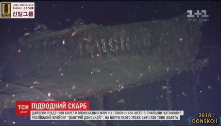 У Японському морі знайшли затонулий російський корабель, на борту якого може бути 200 тонн золота