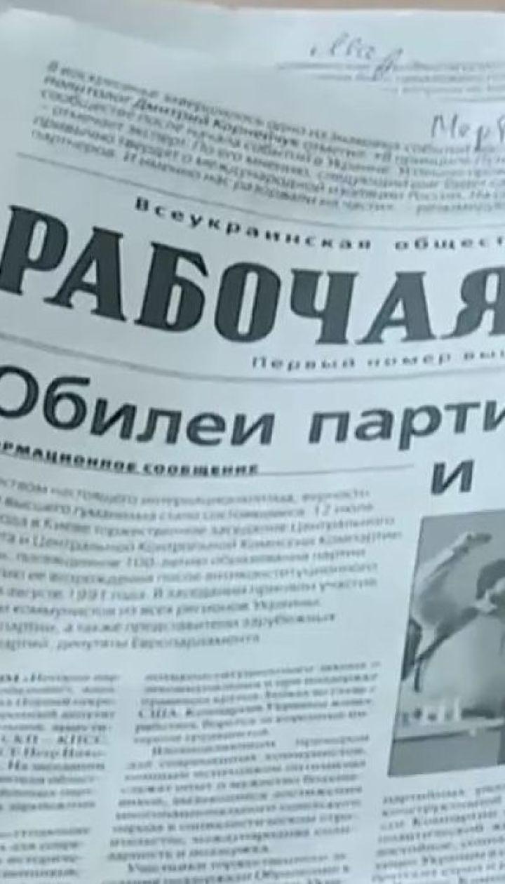 Запрещенная символика и пропаганда коммунизма: результаты обысков в офисе КПУ