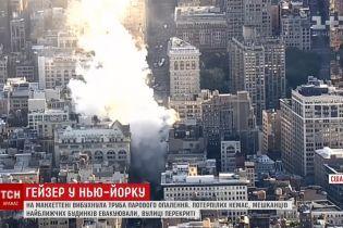На Манхэттене взорвалась труба парового отопления: Нью-Йорк в дыму и пробках