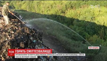 Тушение пожара на свалке в Лубнах продолжается уже четвертый день