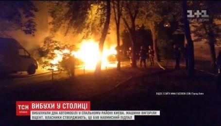 Две машины взорвались в спальном районе Киева