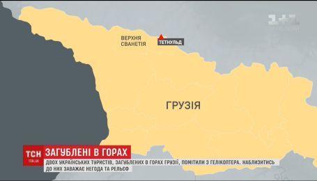 В Грузии нашли двух украинских туристов, потерявшихся в горах