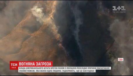 Масштабна пожежа у штаті Орегон знищила 200 кілометрів лісу і стала причиною смерті людини