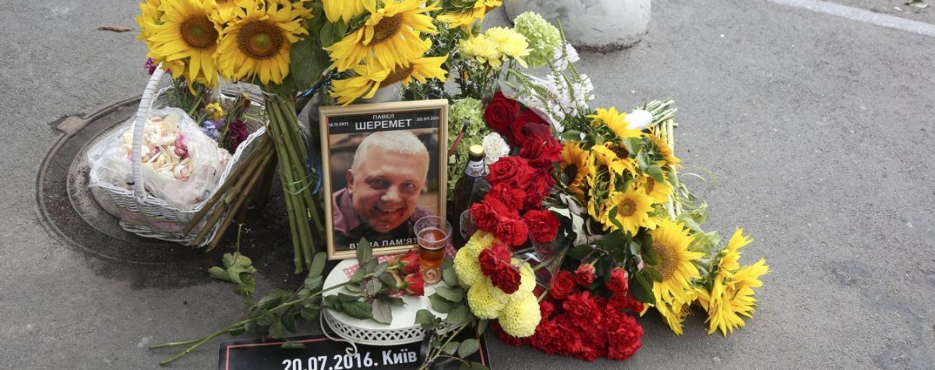 Поліція опублікувала матеріали справи вбивства Шеремета