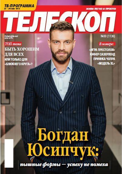 """Богдан Юсупчик для """"Телескоп""""_1"""