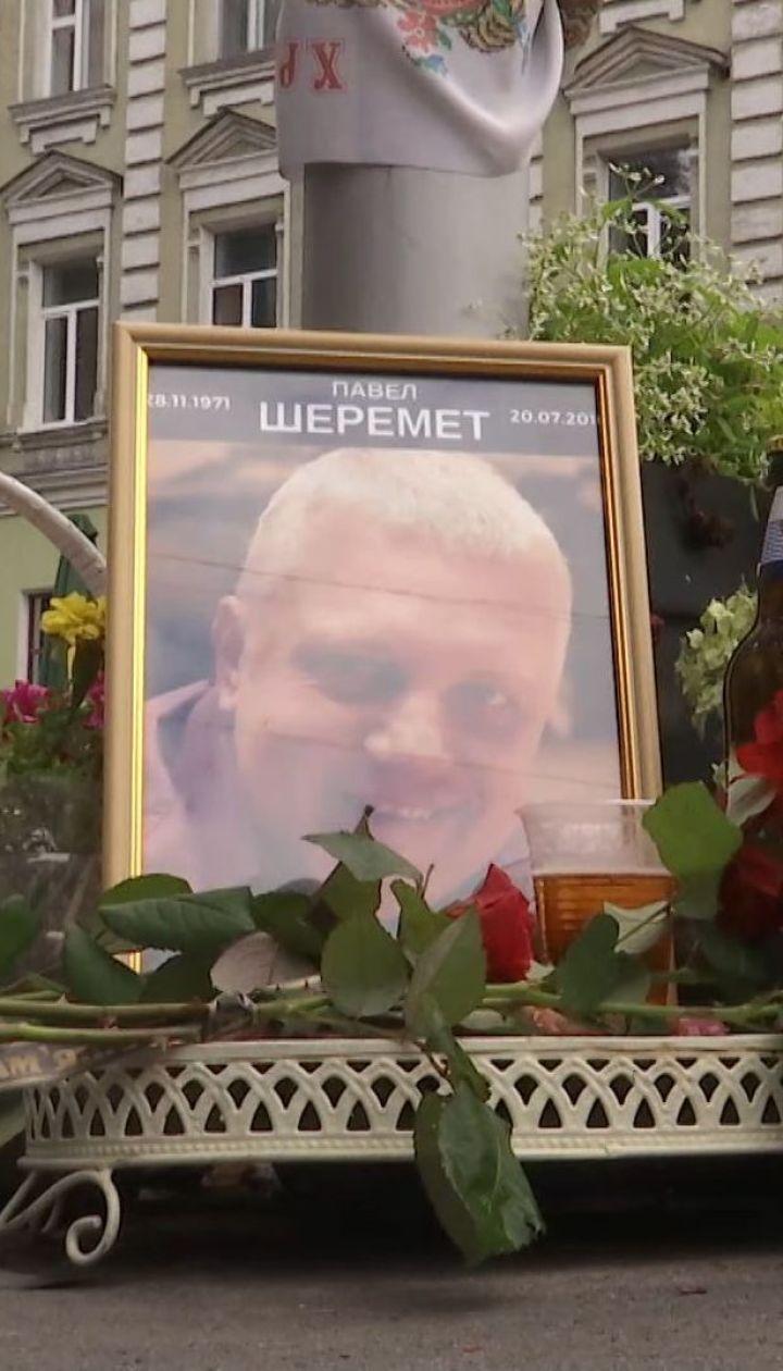На місці вбивства Шеремета вшанували його пам'ять
