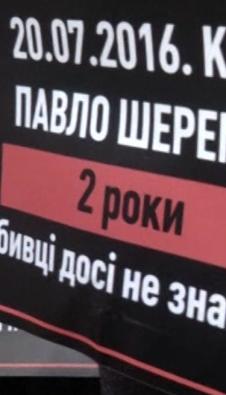 У Києві вшанували пам'ять Павла Шеремета