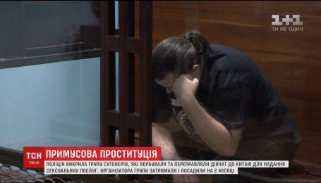 На Киевщине разоблачили группу сутенеров