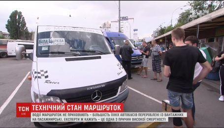 Відповідальні за сотні життів. ТСН перевірила безпеку маршруток на автовокзалі в Києві