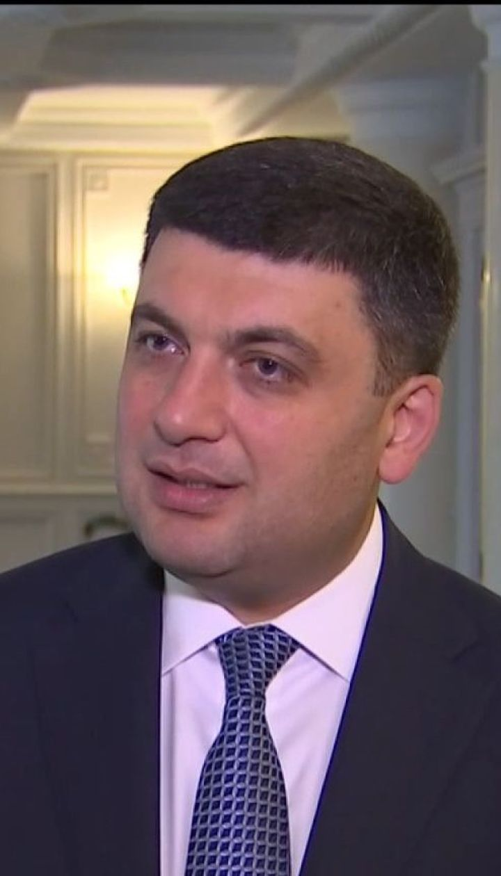 """Гройсман приказал наблюдательному совету """"Укрзализныци"""" модернизировать структуру предприятия"""